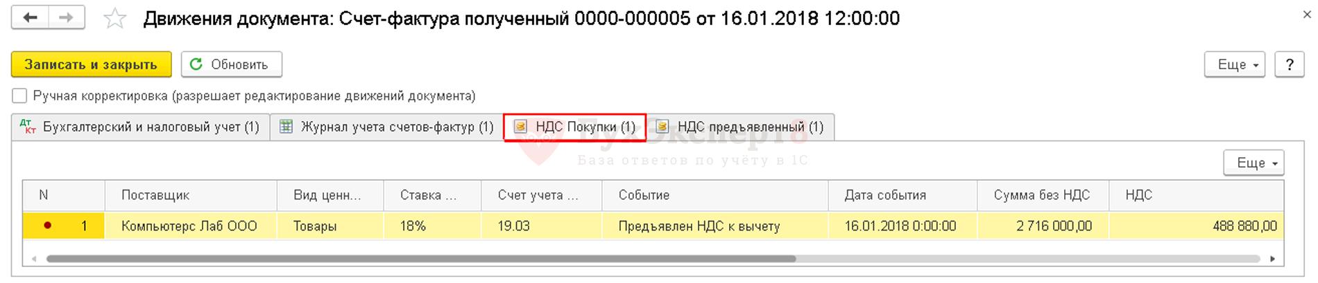 1с регистр ндс покупки 1с сервер обновления конфигурации
