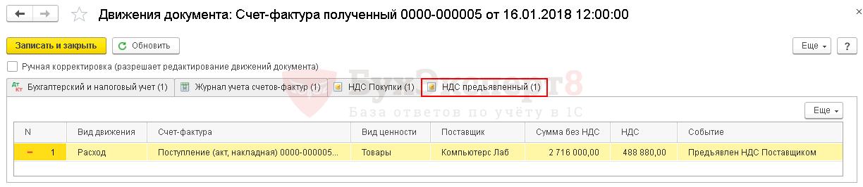 1с регистр ндс покупки установка тонкого клиента 1с 8.2