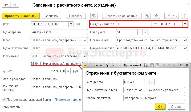 Налог на прибыль в обособленном подразделении в одном городе москва