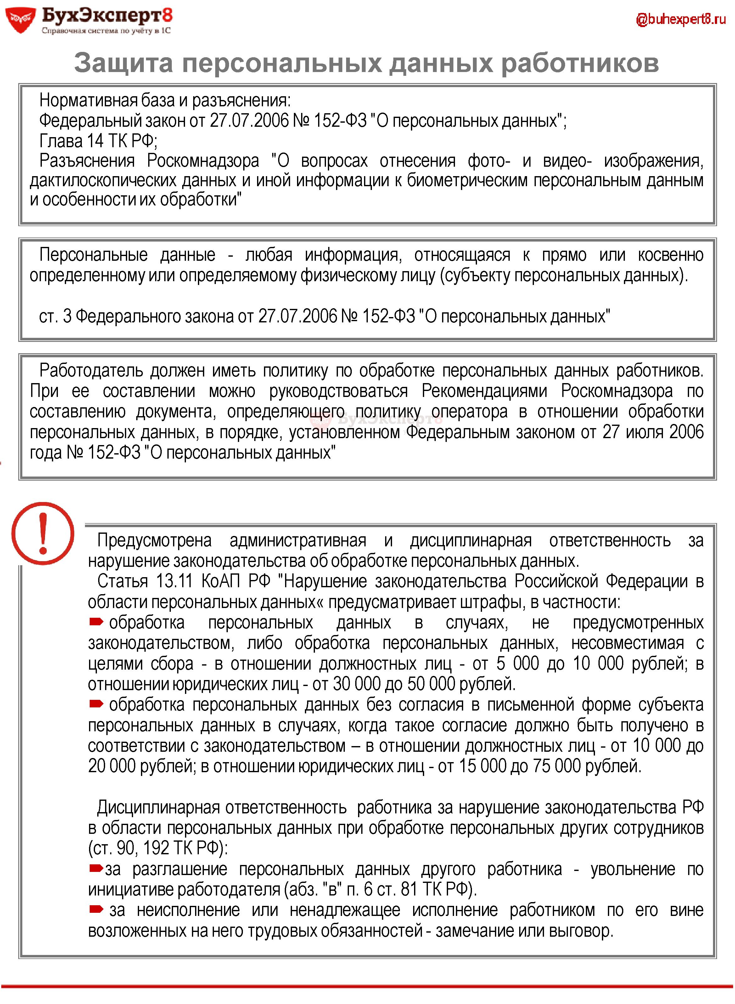 Федеральный закон от 22072008 n 123-фз технический регламент о