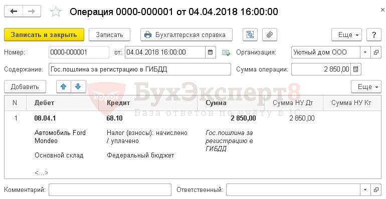 Госпошлина за регистрацию ооо бухучет регистрация ооо в 2019 году сроки