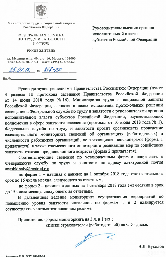 По решению Правительства введен новый отчет для работодателей с 1 октября