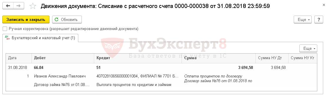 почта банк для ип онлайн