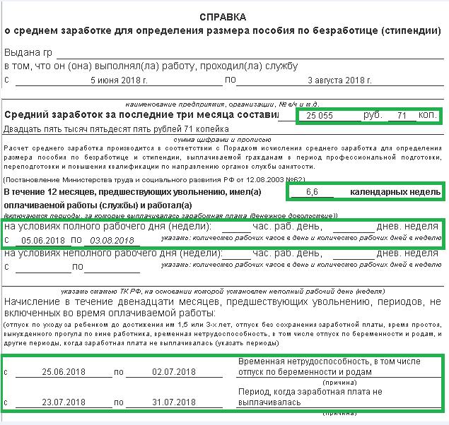 Расчет среднего заработка за курсы повышения квалификации сессии форекс