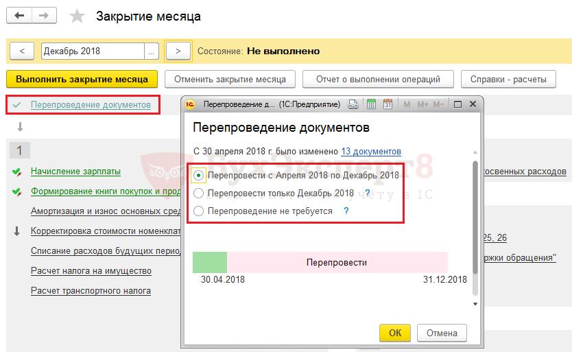 Проведение документов в 1с 8.3 бухгалтерия обработка электронная нулевая отчетность в пфр