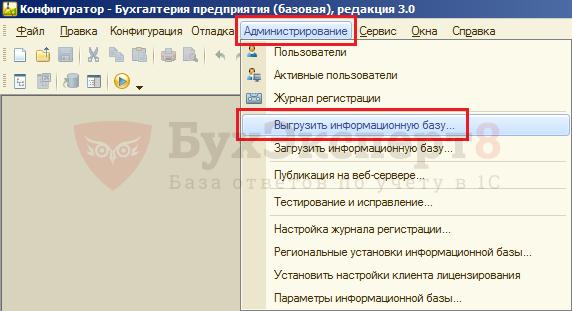 Как очистить базу в 1с 8.3 бухгалтерия заявление к декларации 3 ндфл на вычет
