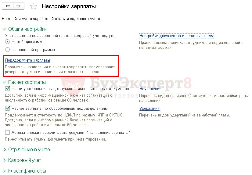 Авансы выданные в 1с 8.3 бухгалтерия заявление для регистрации ип пфр