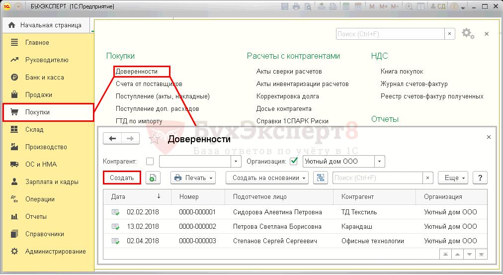 Доверенность в 1с 8.3 бухгалтерия где найти документы регистрации обособленного подразделения ооо