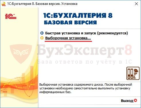 1с бухгалтерия 8 базовая версия скачать регистрация в ип батутов