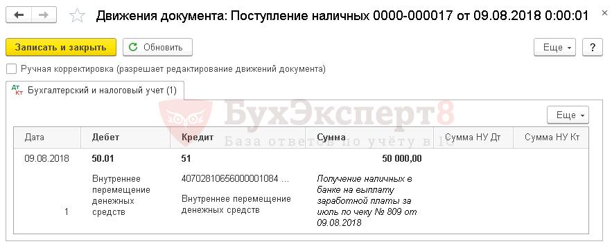 Получено по чеку с расчетного счета проводка — чековая книжка счет