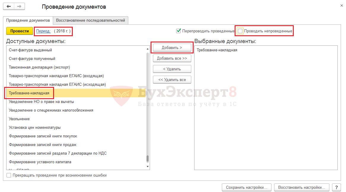 Проведение документов в 1с 8.3 бухгалтерия обработка ип электронная регистрация
