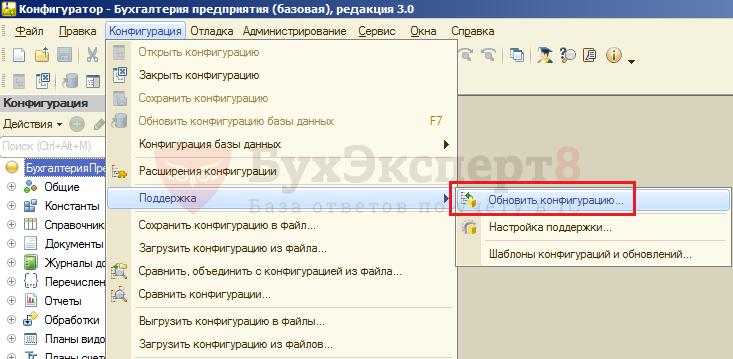 Обновление конфигурации 1с 8.3 бухгалтерия предприятия 3.0 из файла ищу работу программист 1с удаленно