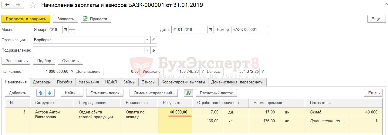 Минимальная зарплата в саратове 2019г