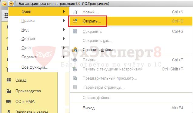 Как загрузить отчет в 1с 8.3 бухгалтерия свидетельство о регистрации тс на ип