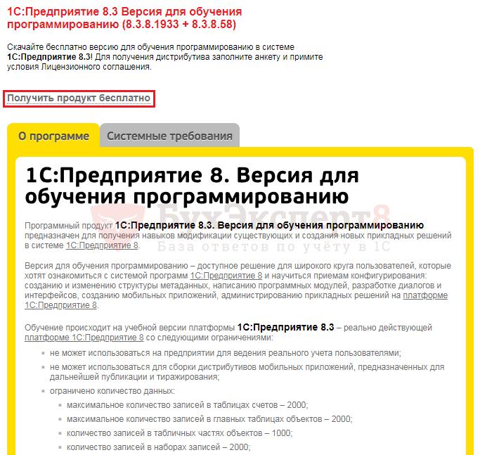 Обучение 1с бухгалтерия 7 онлайн бесплатно кбк для ип при регистрации