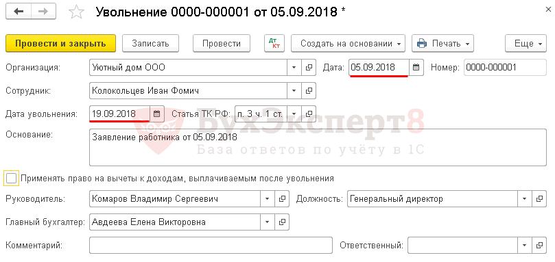 Увольнение в 1с 8.3 бухгалтерия пошаговая инструкция регистрации ооо чп
