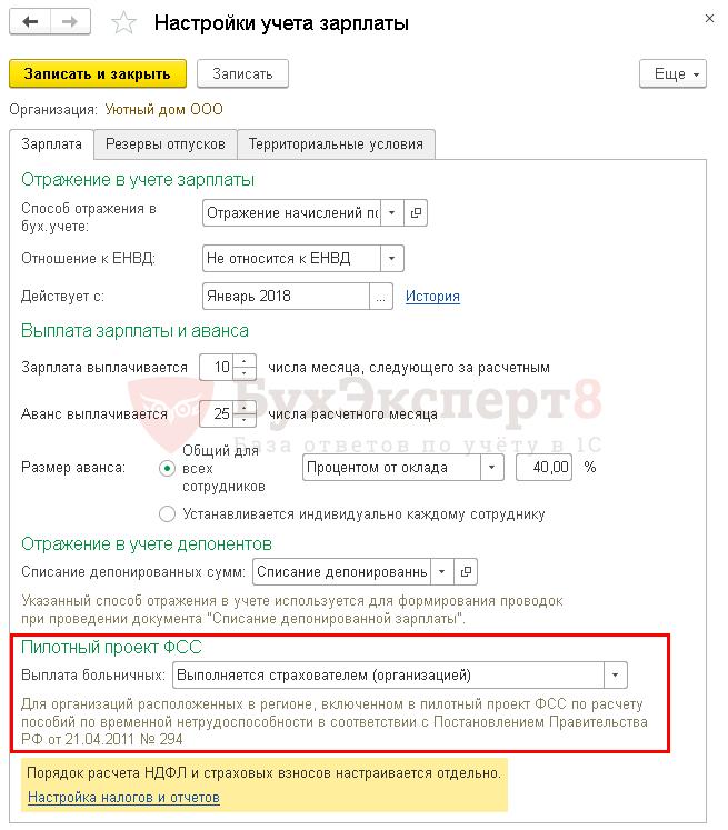 Бухгалтерия онлайн расчет больничного отчетность ип при регистрации