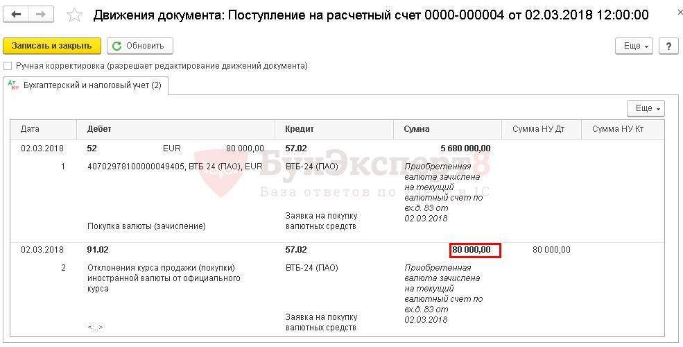 Списание рублей со счета клиента по операции покупки валюты проводки