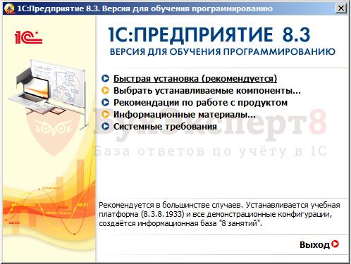 1с бухгалтерия 8.3 официальный сайт учебная версия скачать бланк на регистрацию ооо