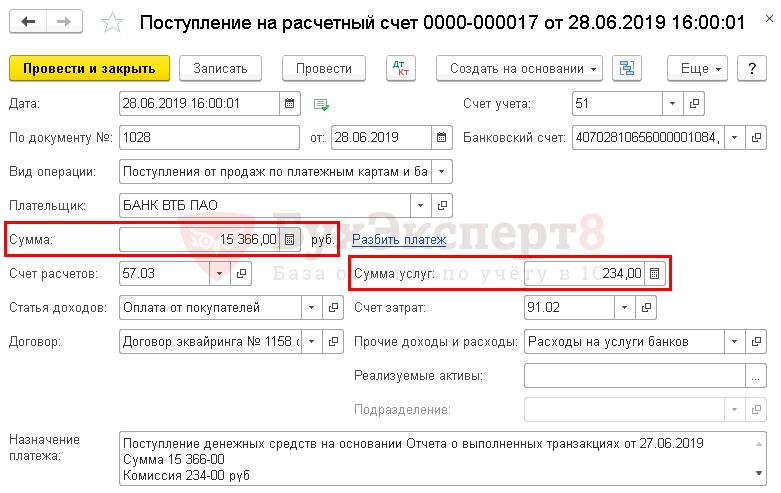 платежи через банк онлайн проводки