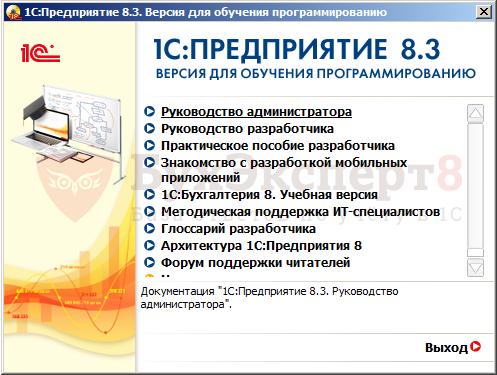 1с бухгалтерия разработчик порядок регистрации гражданина в качестве ип
