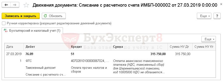 ГТД по импорту в 1с 8.3 Бухгалтерия