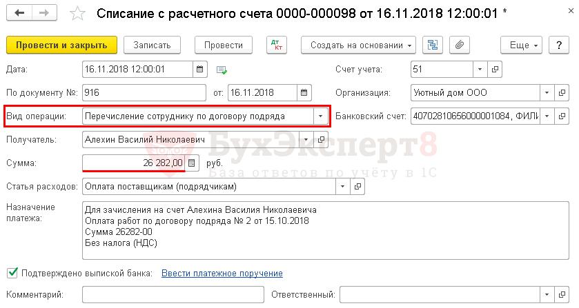 Договора гпх в 1с 8.3 бухгалтерия программа для заполнения декларации ндфл